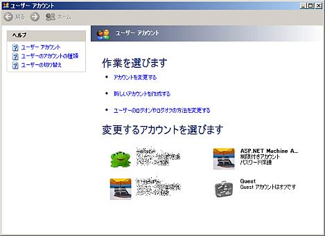 ユーザーアカウント(XP)